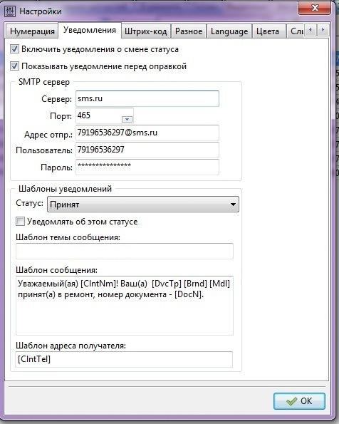 Пример отправки SMS из MasterTool